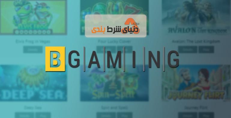 معرفی شرکت BGaming ; آشنایی با بیزینس های کازینویی