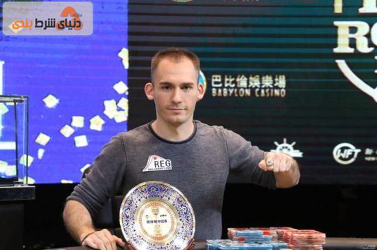 جاستین بونومو _ high roller china 2018