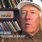 استنفورد وانگ ; نویسنده و قمار باز حرفه ای که میلیونر شد