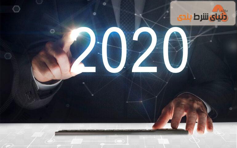معرفی فناوریهای جدید در سال ۲۰۲۰