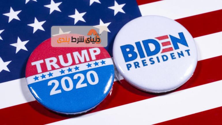 میزان دقت بازار شرط بندی انتخابات آمریکا 2020