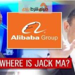 احتمال کشته شدن مدیر کمپانی علی بابا توسط دولت چین