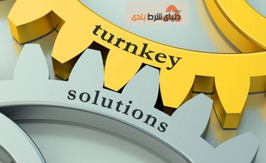 روش تحویل کلید (Turnkey)