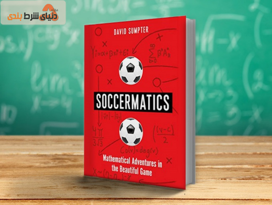 کتاب ساکرمَتیکسsoccermatics