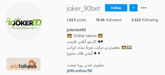 اینستاگرام سایت شرط بندی جوکربت (Jokerbet)