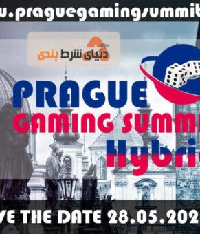 همایش تجاری بیزینس بازی در پراگ به رغم کرونا برگزار می شود