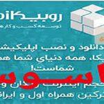 جاسوسی از مردم ایران با اپلیکیشنهای موبایل بازی و غذا