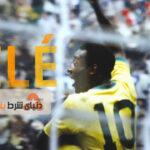 مستند جنجالی پله ( Pelé ) نابغه فوتبال جهان محصول 2021