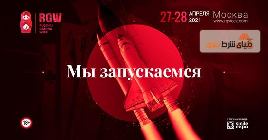 برگزاری رویداد هفته بازی روسی ۲۰۲۱