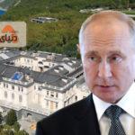 قصر میلیارد دلاری منتسب به ولادیمیر پوتین + تصویر