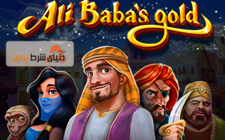 معرفی بازی طلای علی بابا