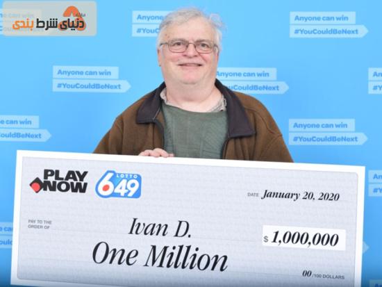 برندگان جایزه لاتاری کانادا در 4 سال اخیر _ ایوان دوبینسکی