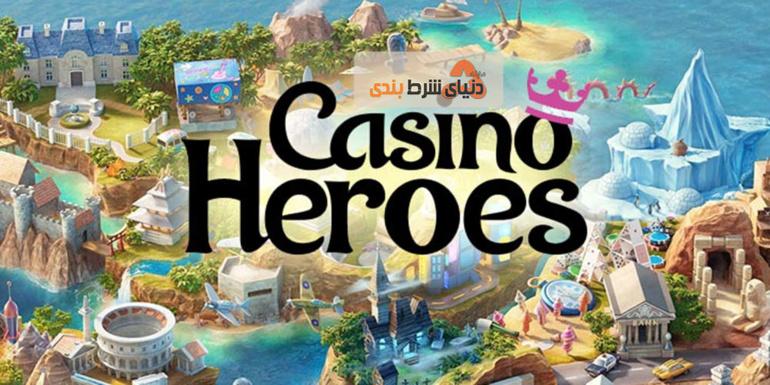 معرفی کازینو هیروس (Casino Heroes)