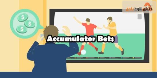 شرط بندی میکس یا accumulator _ قوانین نانوشته شرط بندی فوتبال