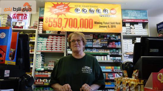 فروشگاهی که برنده ۵۶۰ میلیون دلاری لاتاری ، بلیطش را از آنجا خریداری کرد
