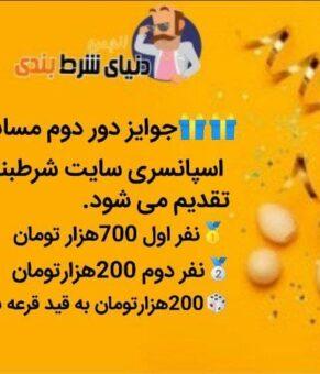 آغاز سری دوم مسابقه لیگ برترین تیپستر ایران با جوایز میلیونی + لینک ثبت نام