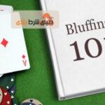 آموزش اصول بلوف زنی صحیح در بازی پوکر