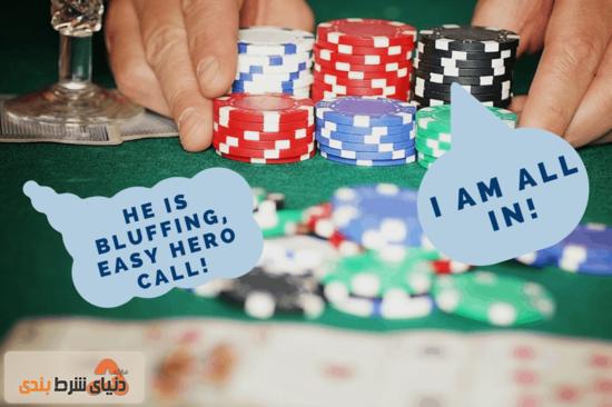 اصول بلوف زنی صحیح در بازی پوکر
