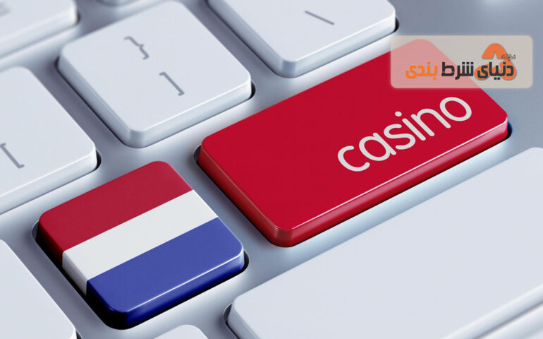 اجرا شدن قوانین جدید شرط بندی و آغاز به کار کازینو آنلاین هلند