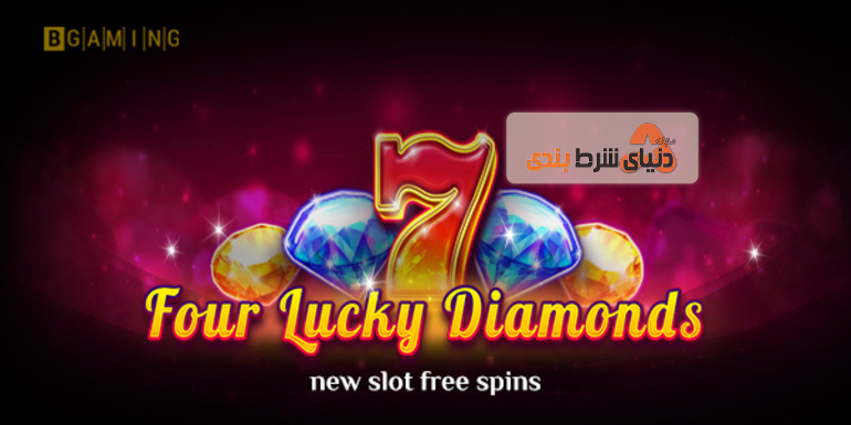 چهار الماس خوش شانسی ; معرفی بازی جدید آنلاین اسلات کازینویی BGaming