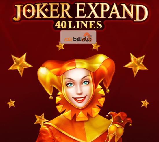 بازی اسلات کازینو آنلاین جوکر اکسپند: ۴۰ لاین