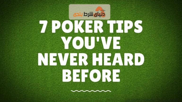 هفت توصیه پوکر که قبلا هرگز نشنیده بودید