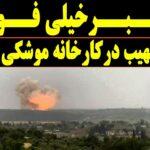 گزارش عملیات انتقام سپاه در قلب اسرائیل: انفجار بزرگ در یک پایگاه نظامی ساخت موشک