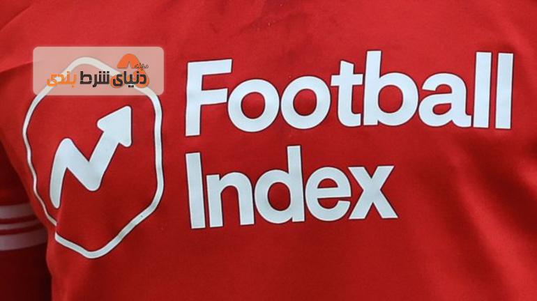 فوتبال ایندکس (Football Index) ; داستان صعود تا سقوط این سایت شرط بندی