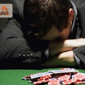 شکست پشت سرهم در قمار و کنار آمدن با آن