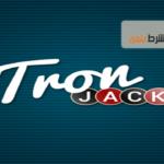 معرفی سایت شرط بندی رمزارز (TRONJACK)
