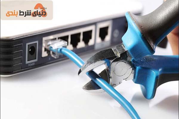 قطع کردن اینترنت