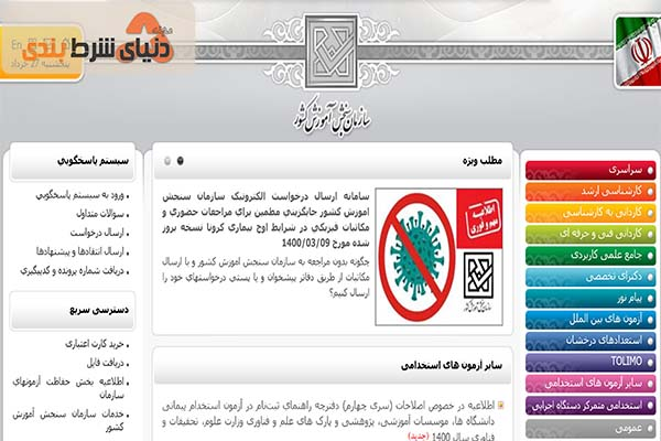 سایت سنجش کشور