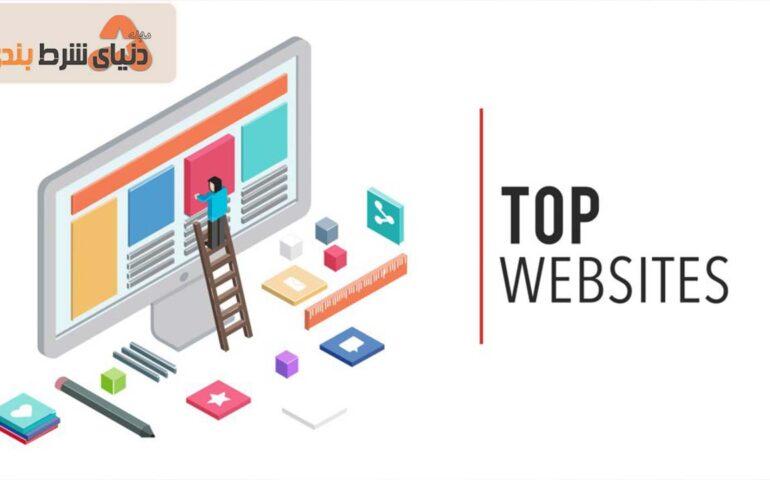 برترین سایت های ایران