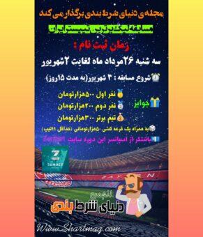 شروع ثبت نام سری جدید مسابقه لیگ برترین تیپستر ایران با جوایز میلیونی